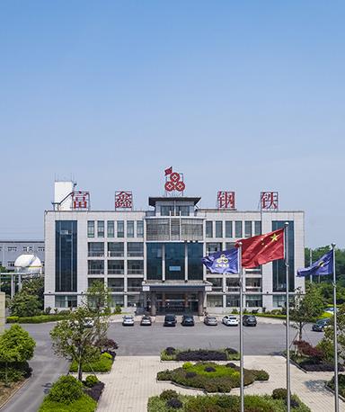 芜湖市富鑫钢铁有限公司